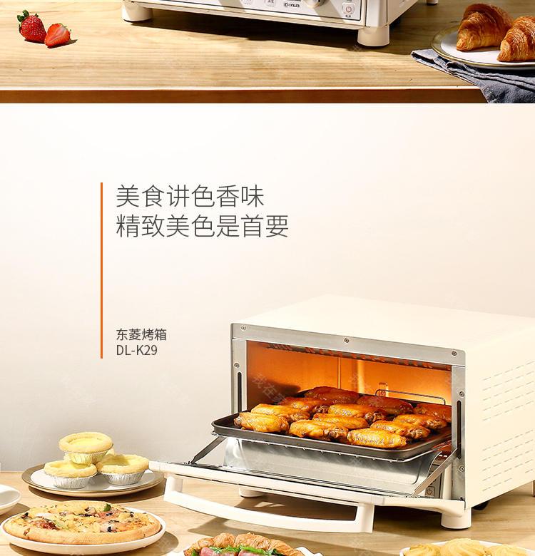 东菱品牌东菱智能家用小型电烤箱的详细介绍