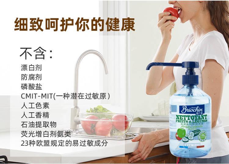 碧户清品牌碧户清水果&蔬菜清洗液的详细介绍