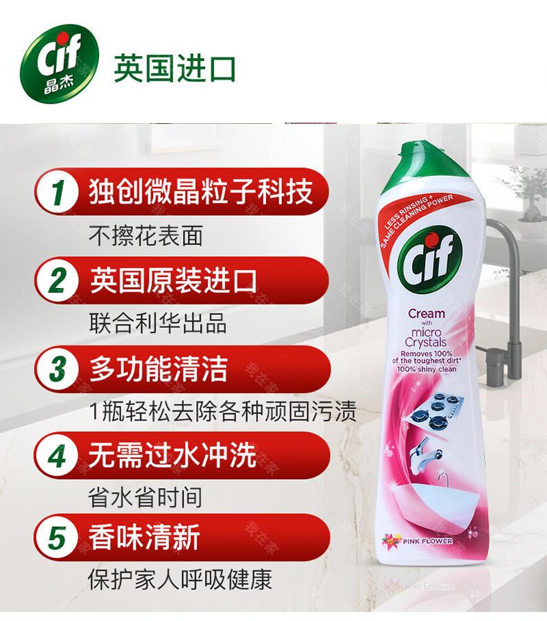晶杰品牌晶杰多功能清洁剂套装的详细介绍