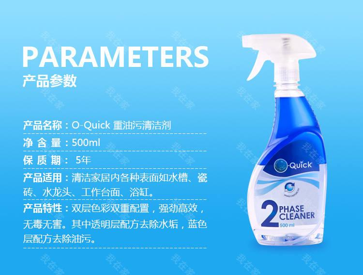O-Quick欧快品牌欧快复合高效油污清洁剂的详细介绍