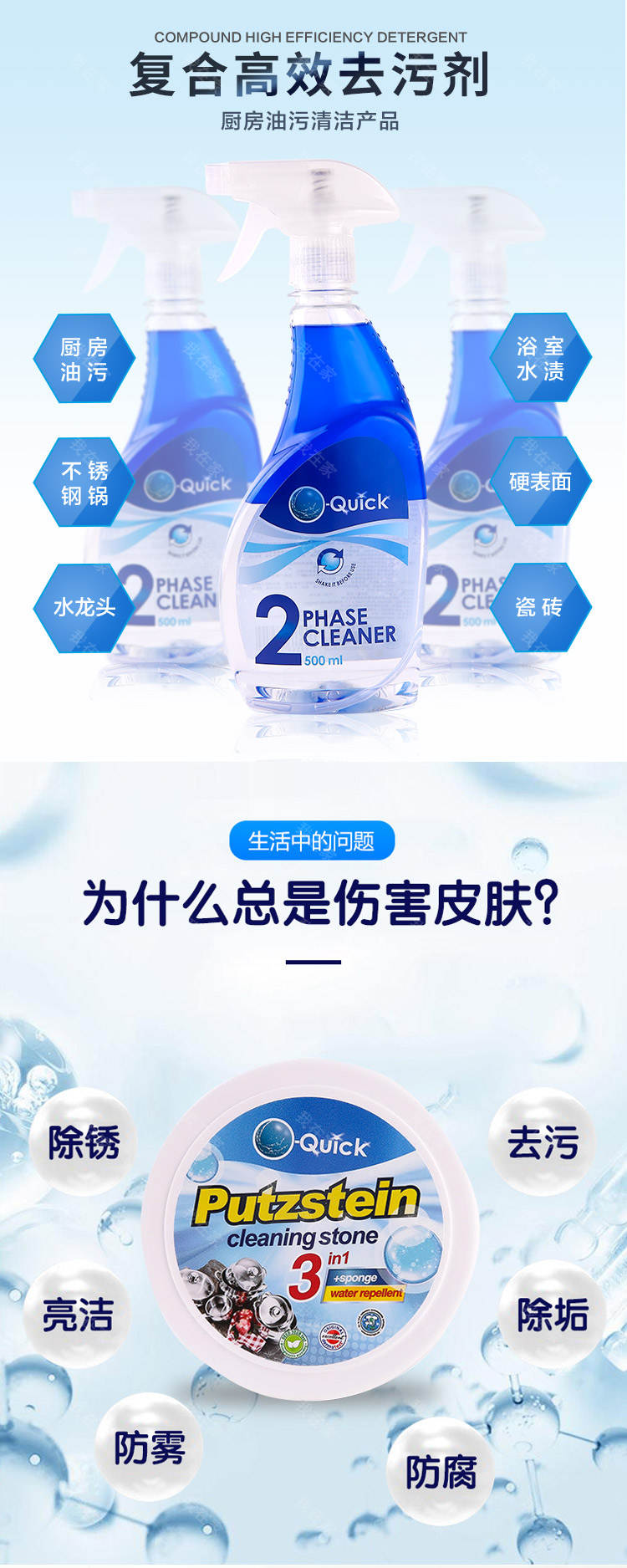 O-Quick欧快品牌欧快多用途清洁组合套装的详细介绍