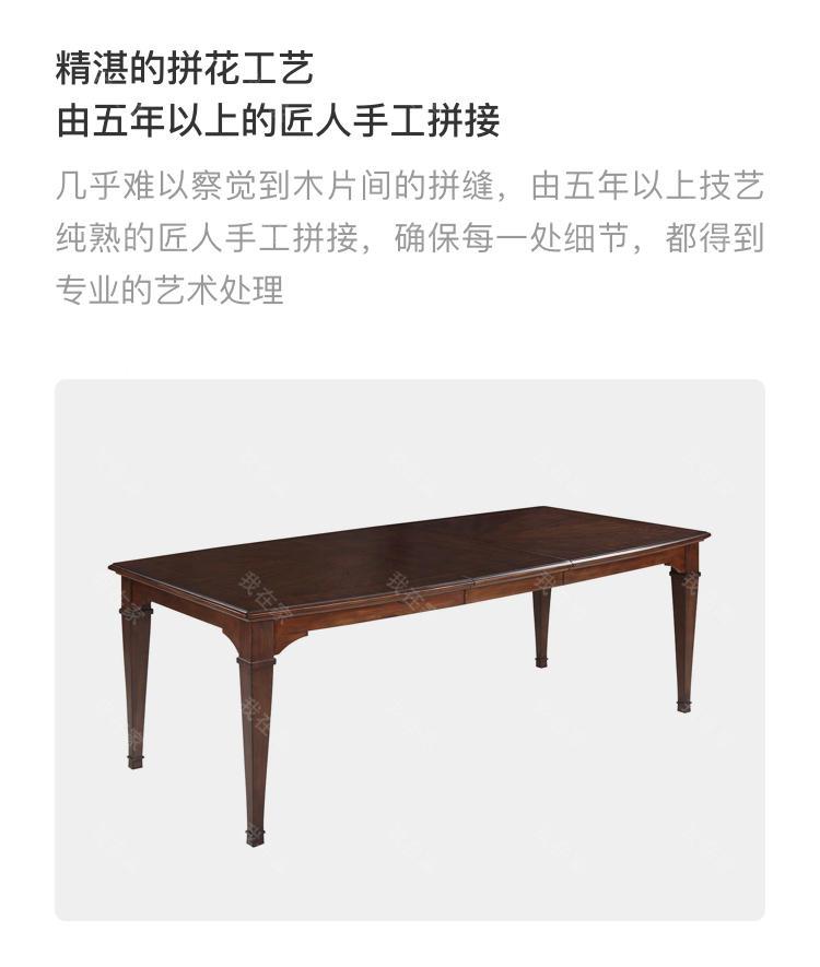 现代美式风格威尼亚长餐桌的家具详细介绍
