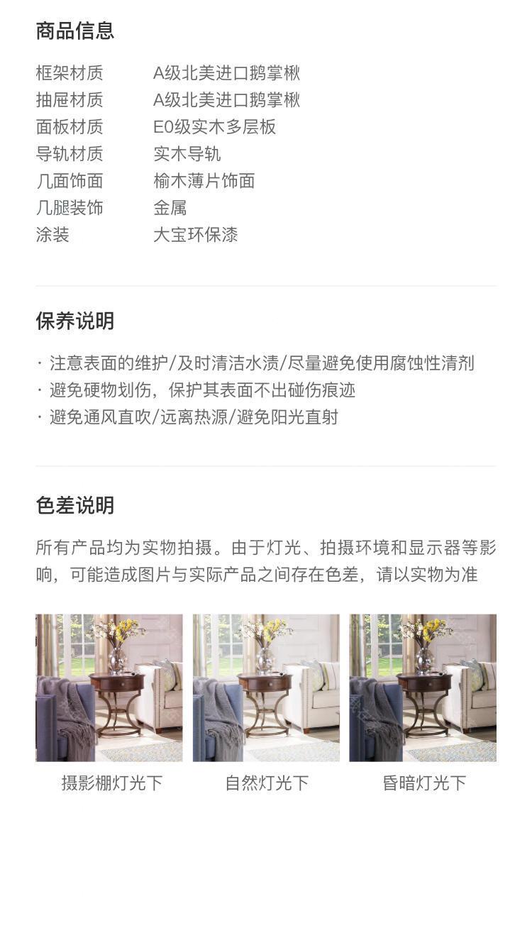 现代美式风格威尼亚圆几的家具详细介绍