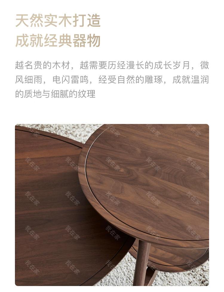 原木北欧风格莳幔茶几的家具详细介绍