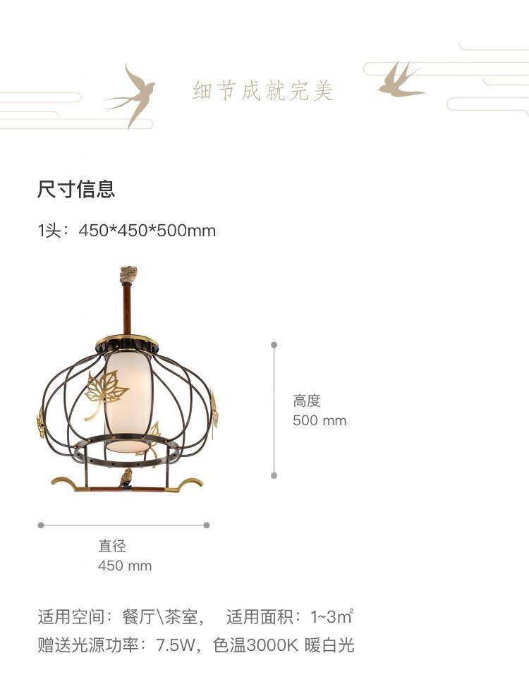 中式灯品牌林间新中式吊灯的详细介绍