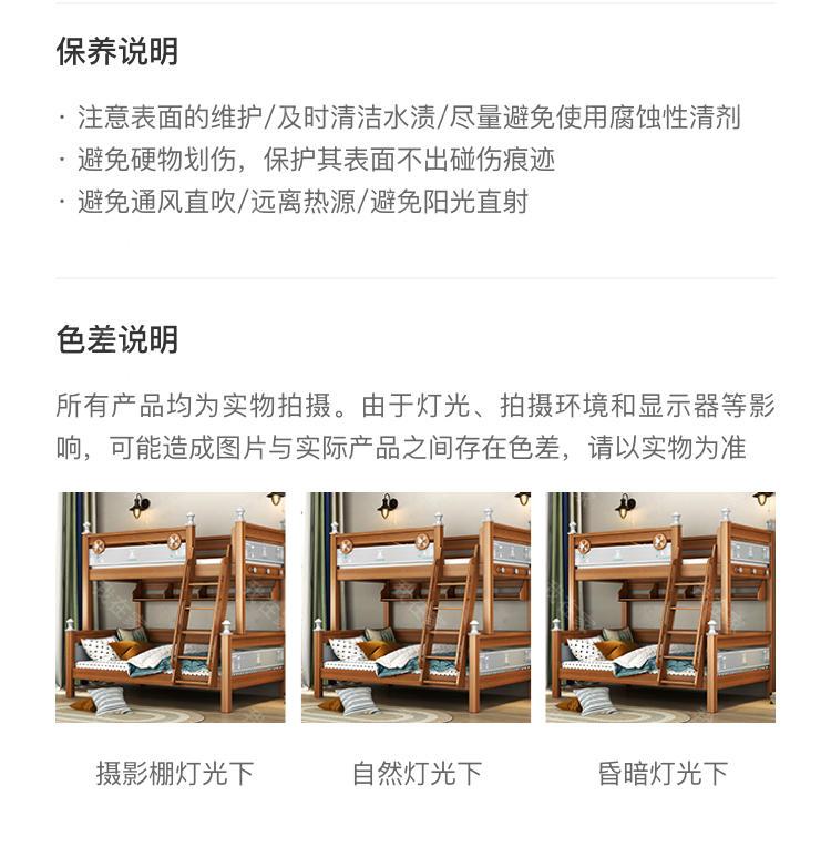 美式儿童风格美式-巴泽尔子母床的家具详细介绍