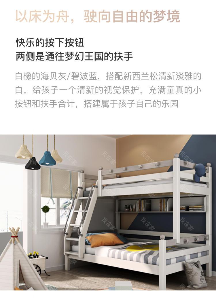 北欧儿童风格北欧-里斯子母床的家具详细介绍