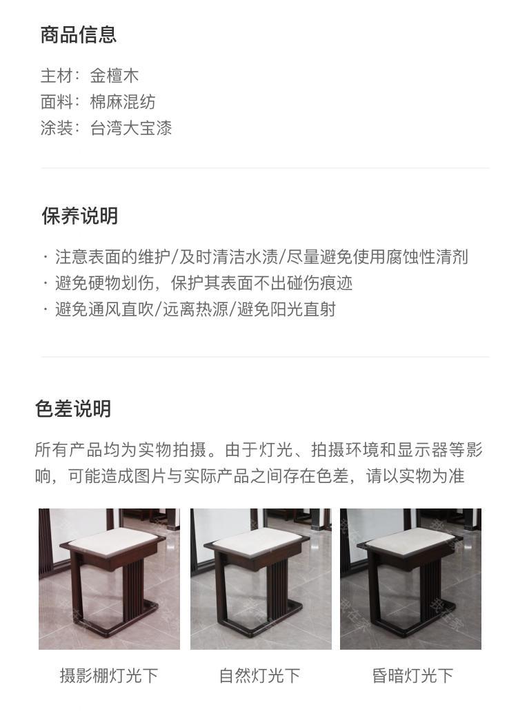 新中式风格万物梳妆凳的家具详细介绍