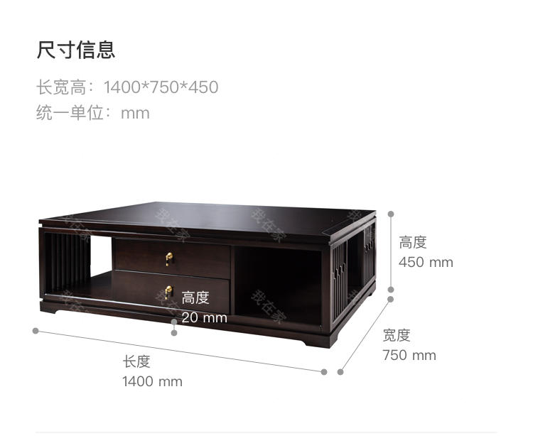 新中式风格漠烟茶几的家具详细介绍