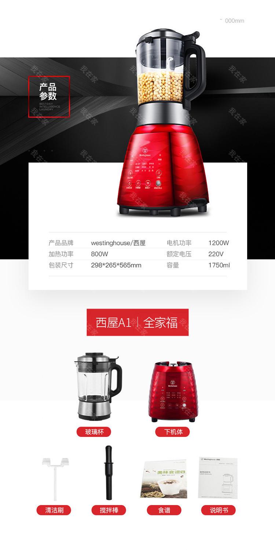 美国西屋品牌美国西屋微压变频破壁机的详细介绍