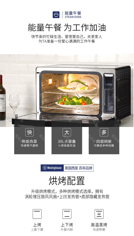 美国西屋品牌美国西屋多功能蒸汽烤箱的详细介绍