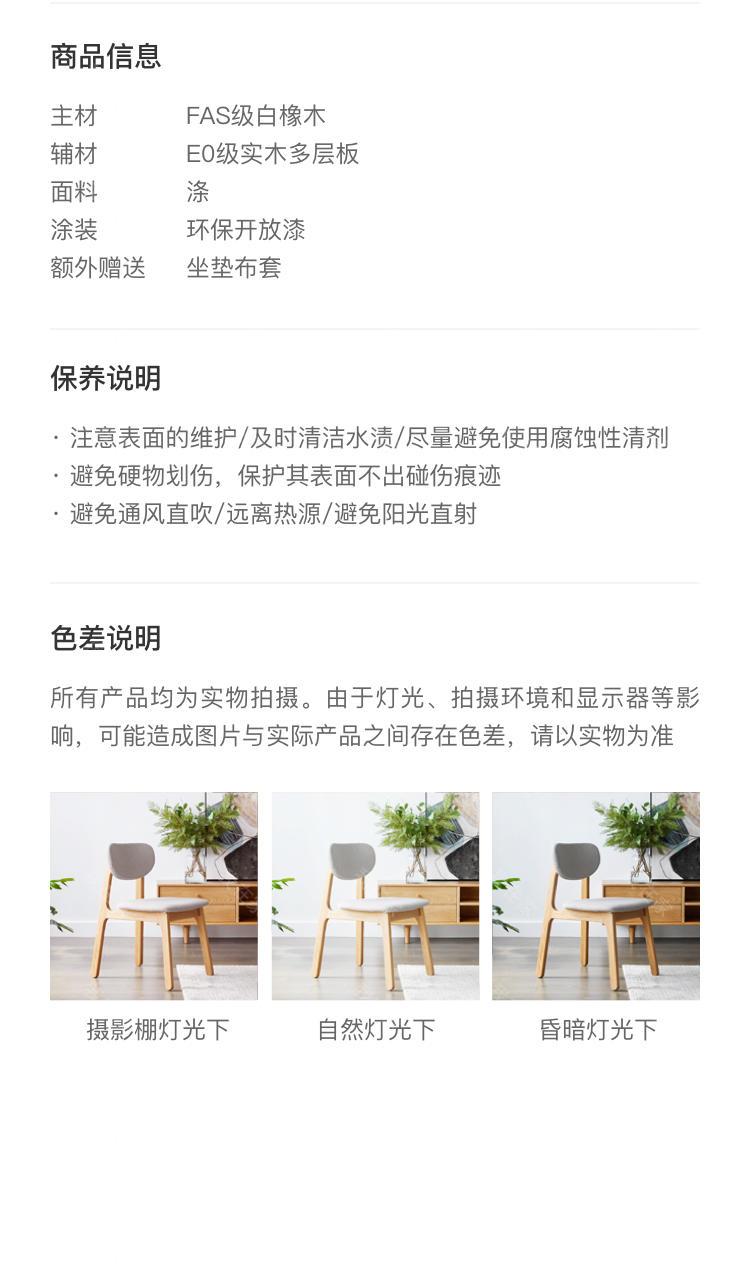 原木北欧风格凌秋餐椅(2把)的家具详细介绍
