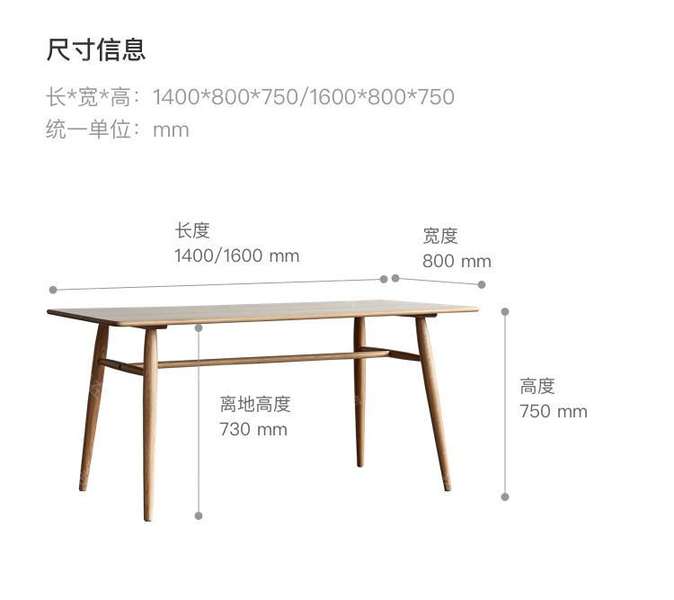 原木北欧风格凌秋餐桌 的家具详细介绍