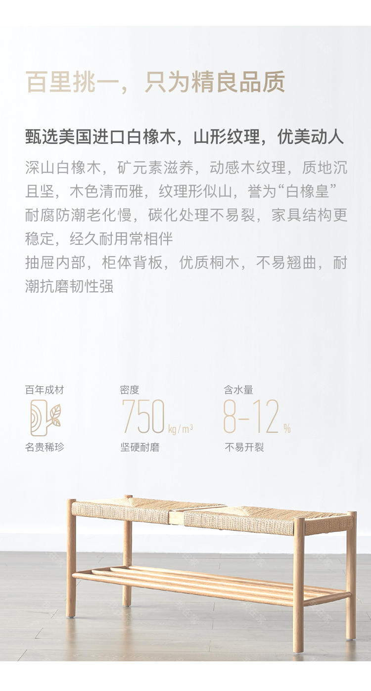 原木北欧风格马尔默长条凳的家具详细介绍