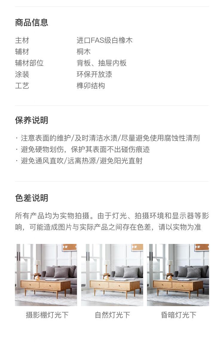 原木北欧风格梵己茶几的家具详细介绍