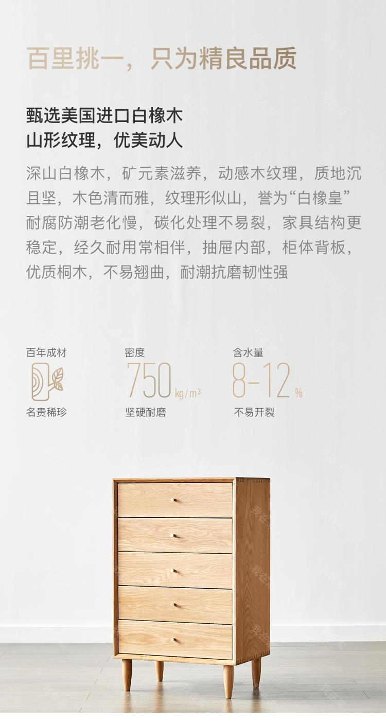 原木北欧风格梵己斗柜的家具详细介绍