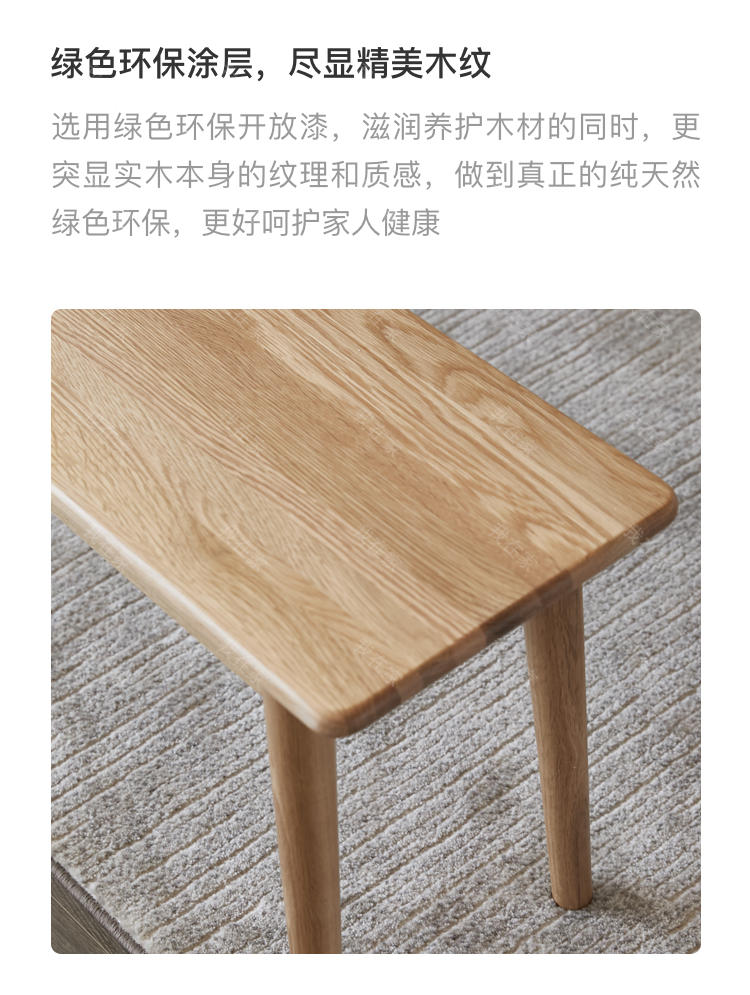 原木北欧风格梵己长条凳的家具详细介绍
