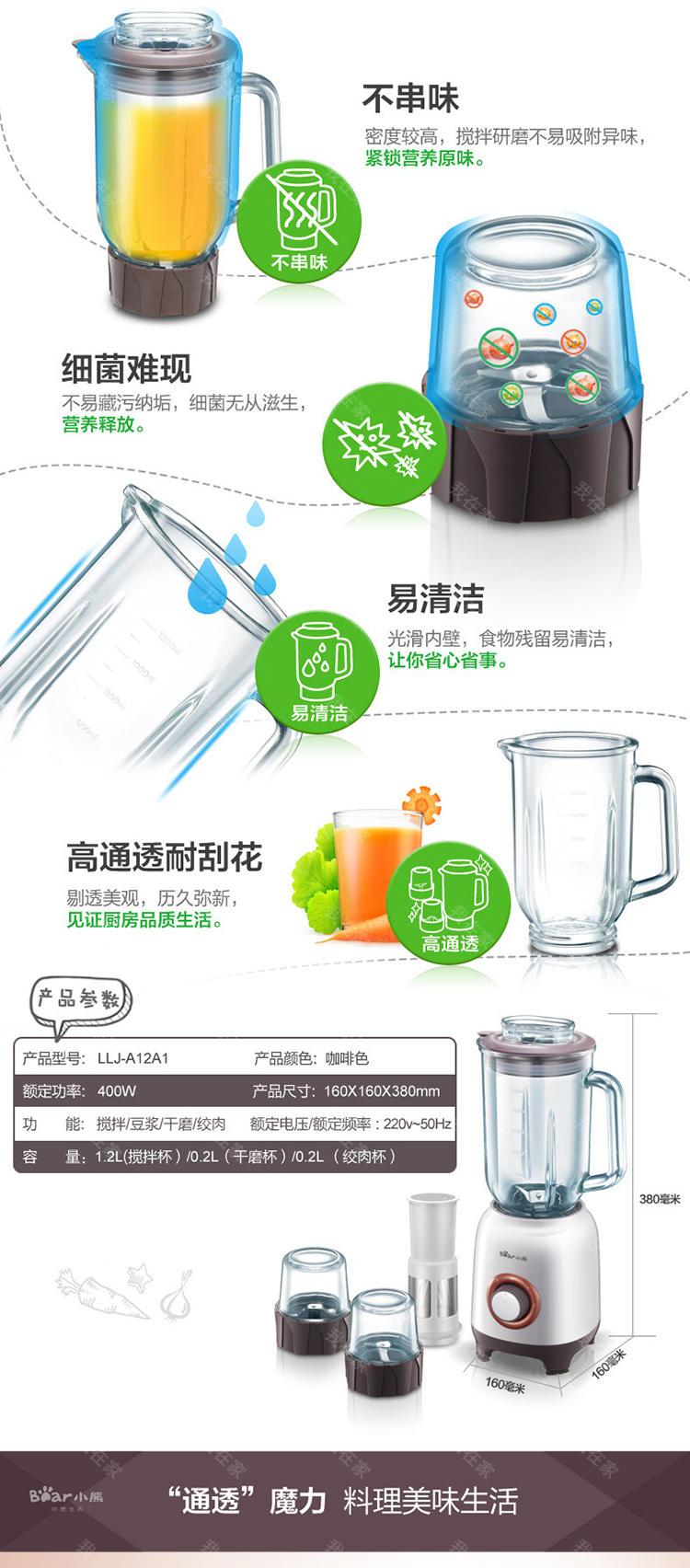 小熊家电品牌小熊多功能料理机的详细介绍