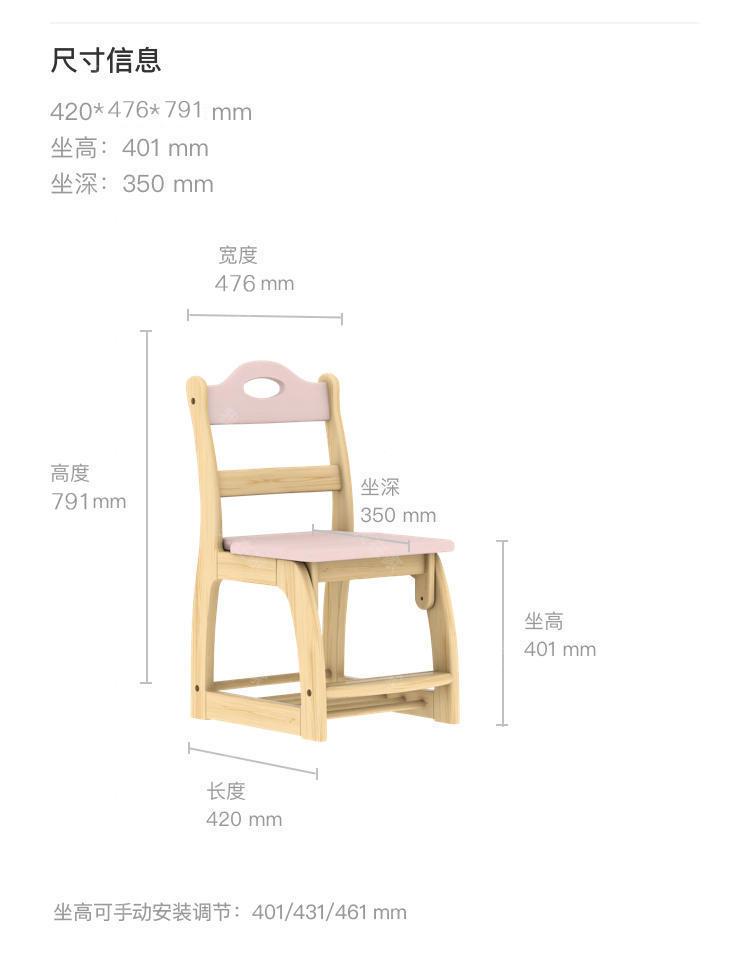 北欧儿童风格北欧-凯蒂升降书椅的家具详细介绍