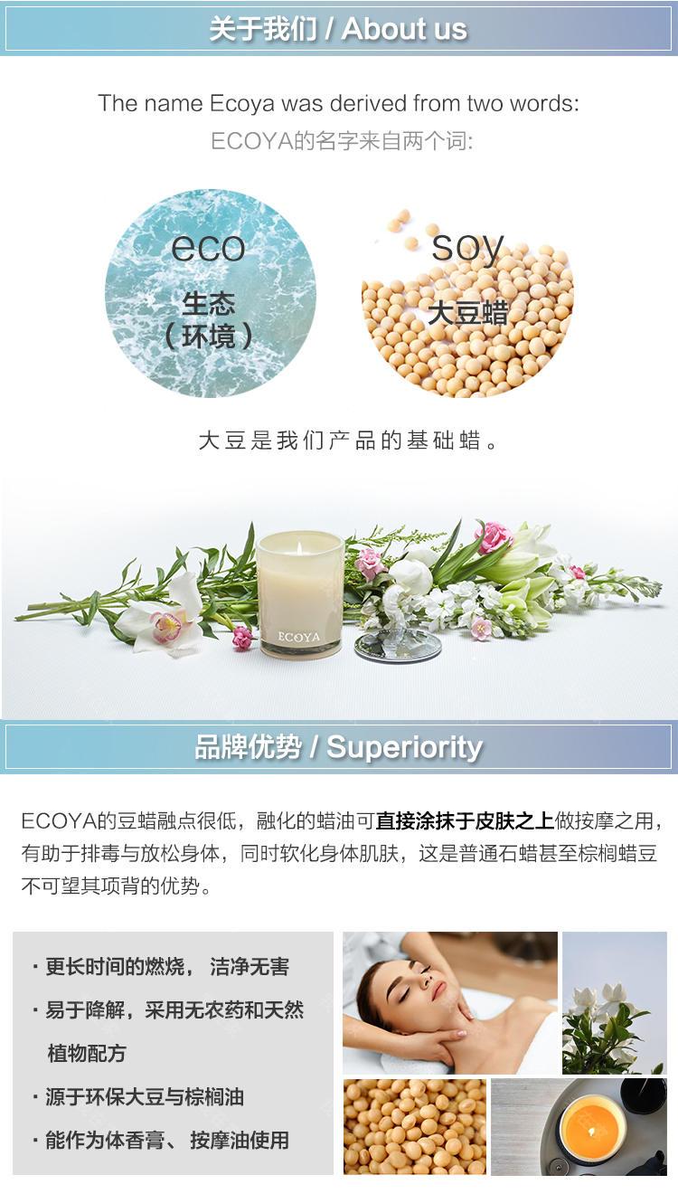 ECOYA香氛品牌经典系列水晶香氛蜡烛的详细介绍