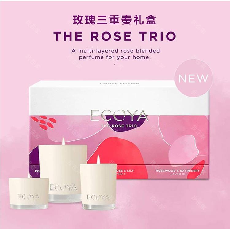 ECOYA香氛品牌玫瑰花语三重奏香氛礼盒的详细介绍