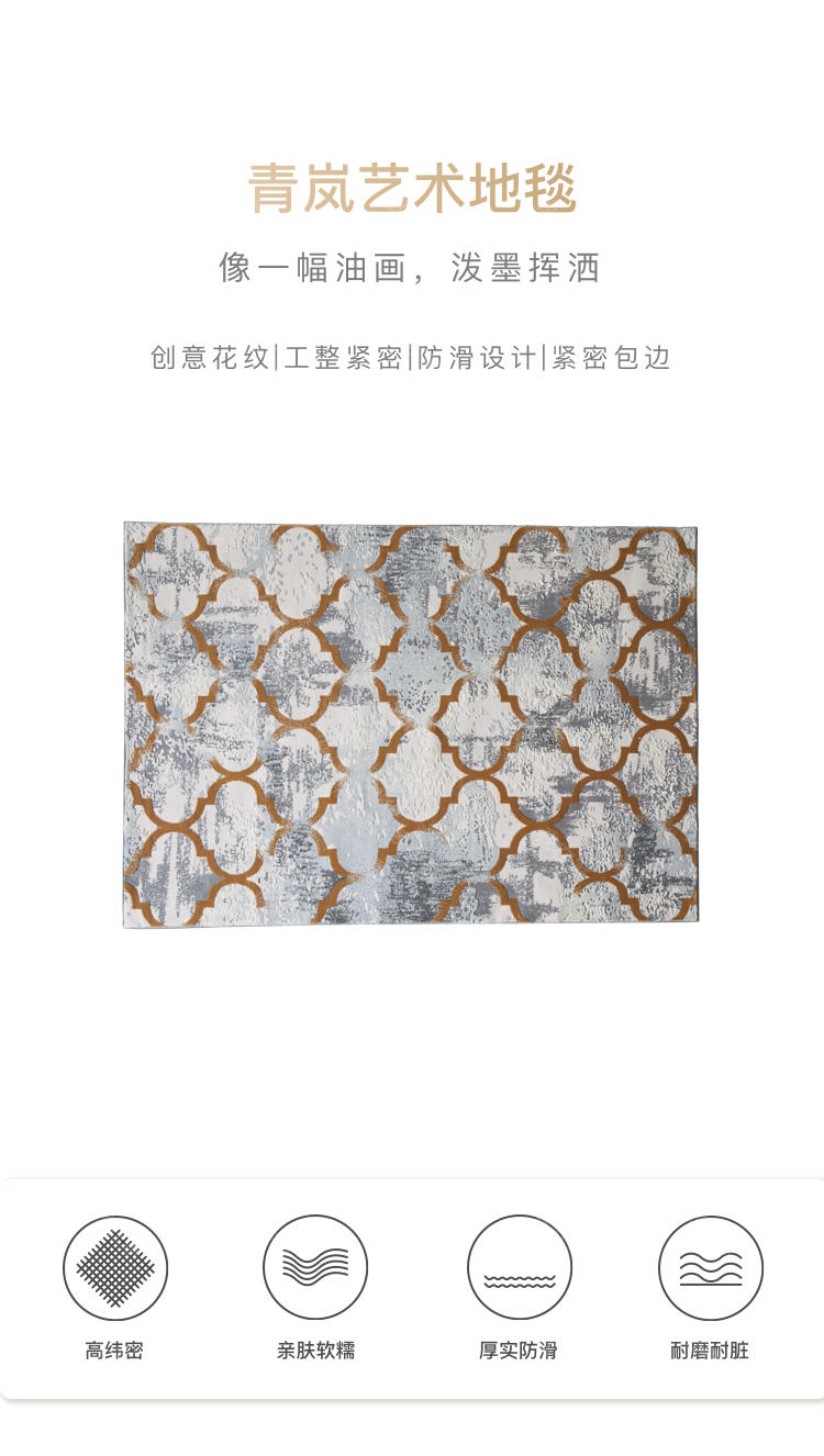 地毯品牌青岚艺术地毯的详细介绍