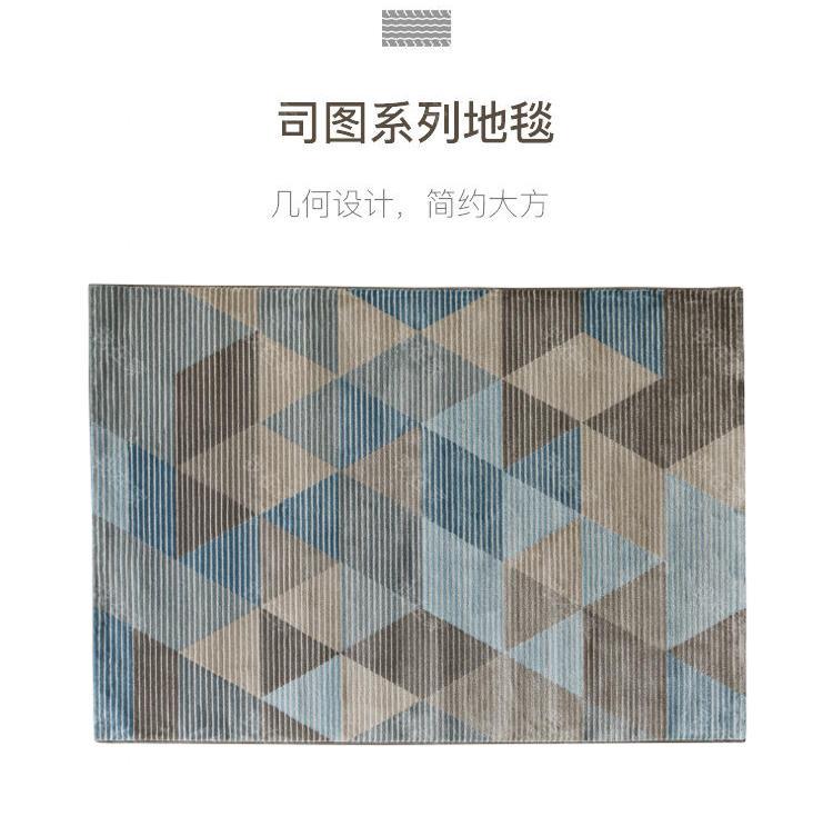 同音织造品牌司图系列地毯的详细介绍