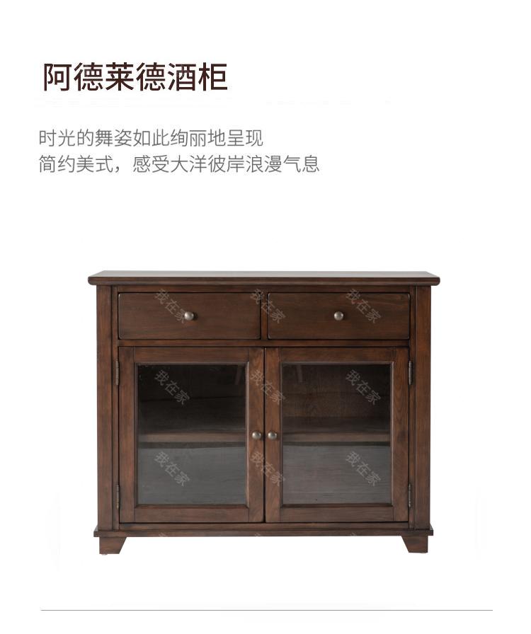 简约美式风格阿德莱德酒柜的家具详细介绍
