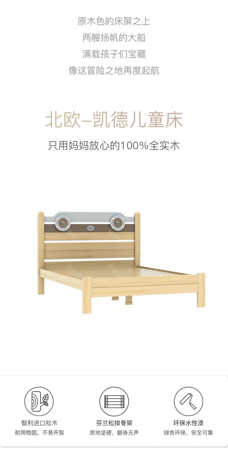 北欧儿童风格北欧-凯德儿童床的家具详细介绍
