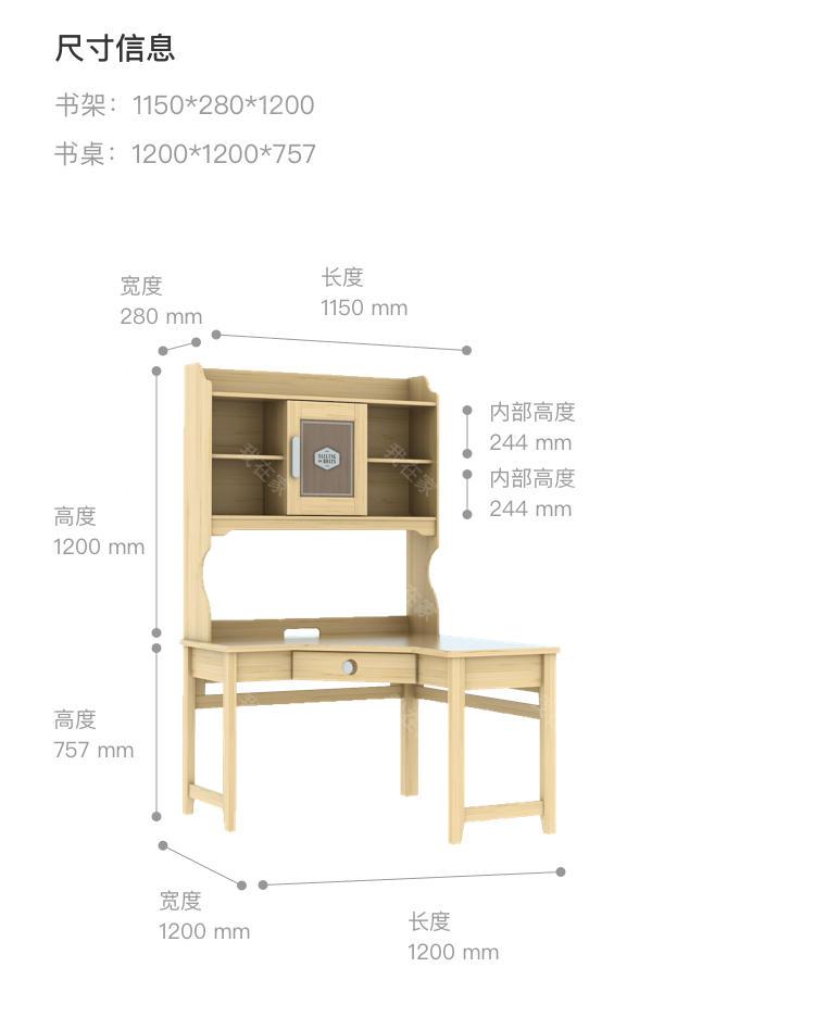 北欧儿童风格北欧-凯德组合书桌的家具详细介绍