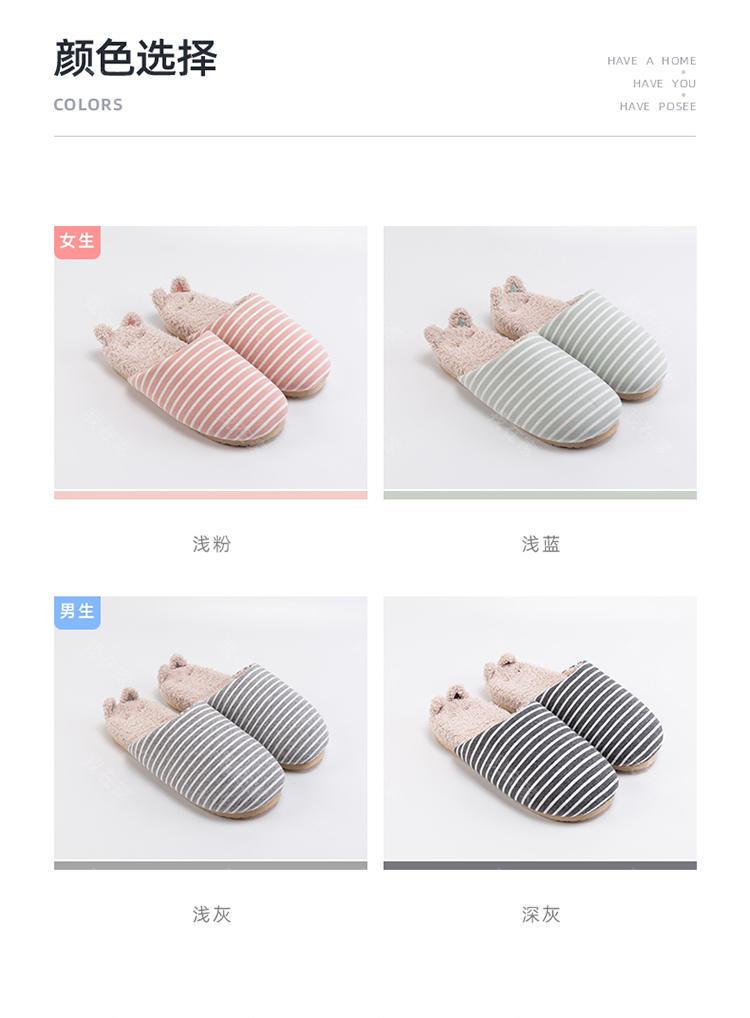 朴西品牌自由寄语猫耳朵情侣棉拖的详细介绍